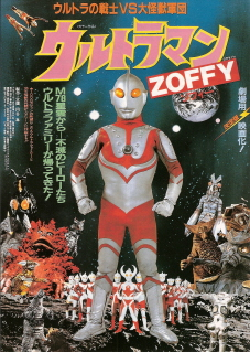 ultraman_zoffy_ultra_warriors_vs_the_giant_monster_army_poster_1984_01.jpg