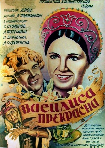 vasilisa_the_beautiful_poster_1939_01.jpg