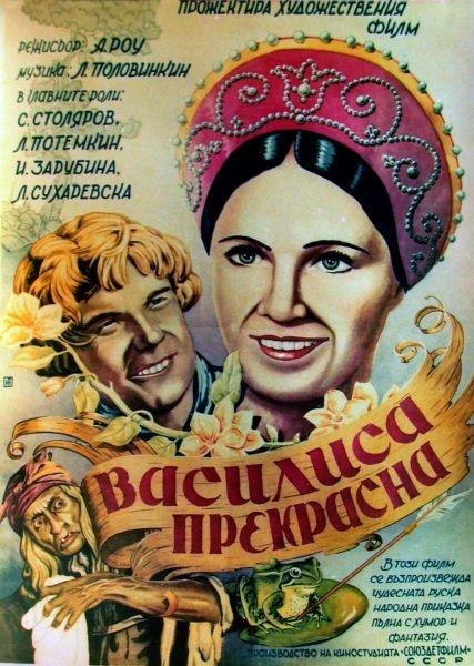 vasilisa_the_beautiful_poster_1939_01.jpg