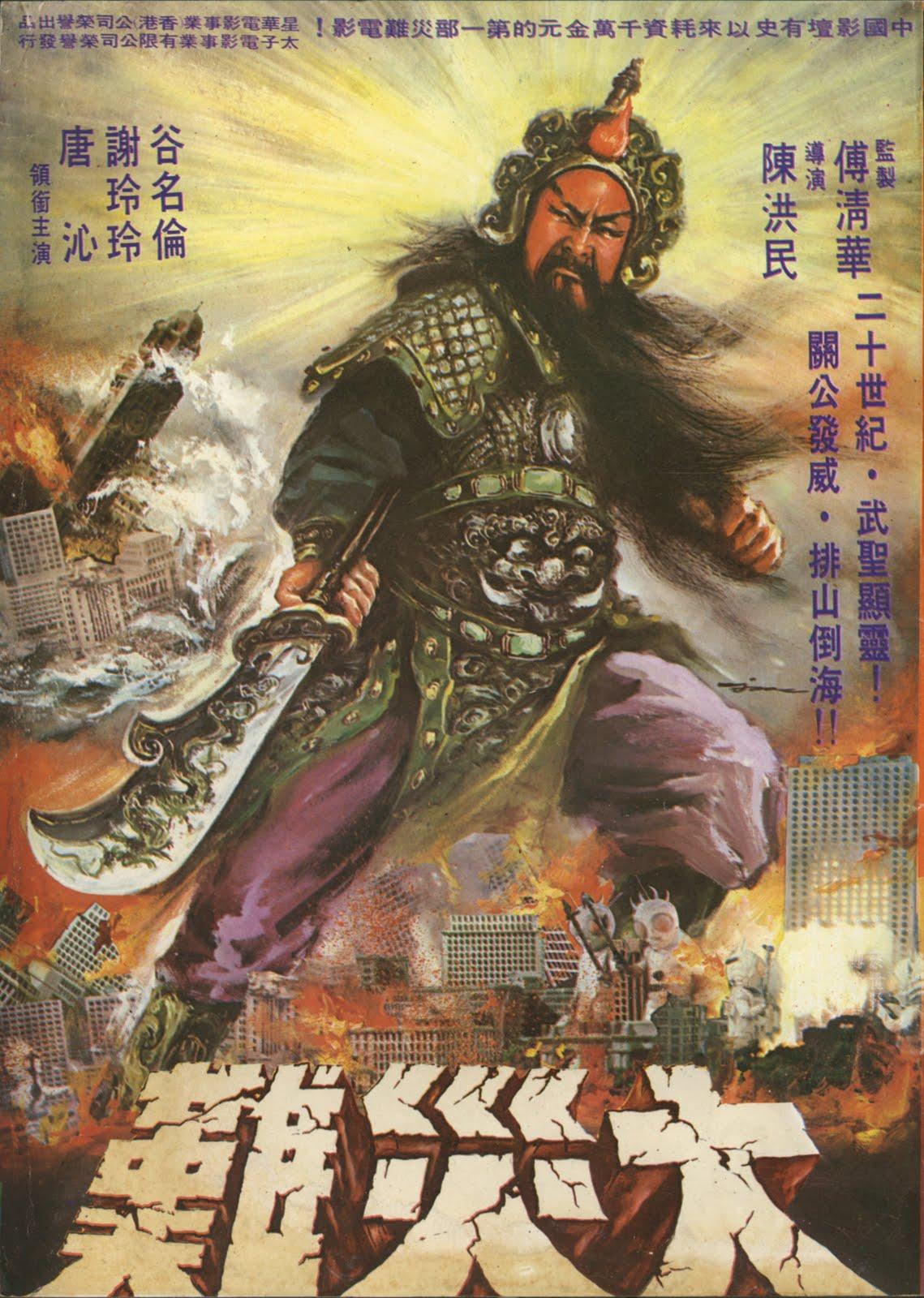 war_god_poster_1976_01.jpg