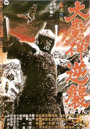 wrath_of_daimajin_poster_1966_01.jpg