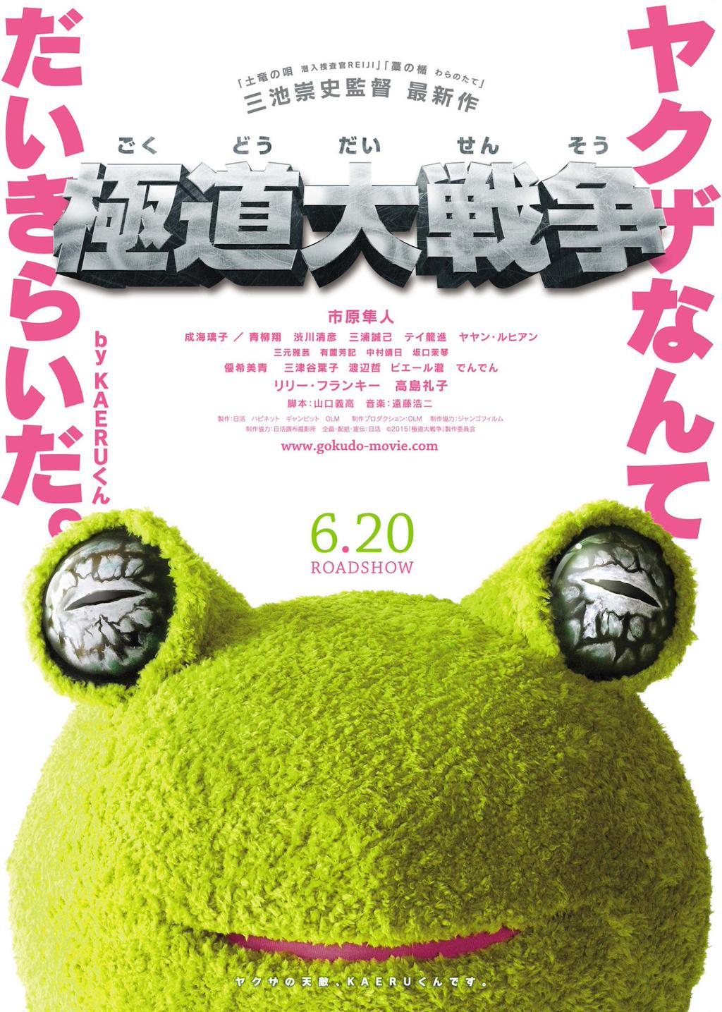 yakuza_apocalypse_poster_2015_01.jpg