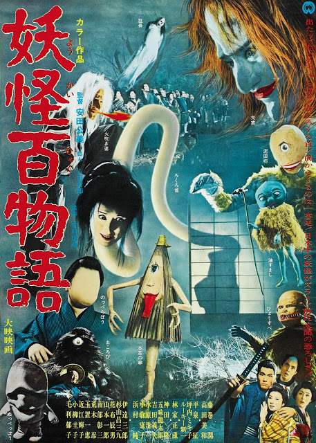 yokai_monsters_one_hundred_monsters_poster_1968_01.jpg