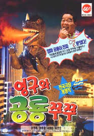 young-gu_and_dinosaur_zzu-zzu_poster_1993_01.jpg