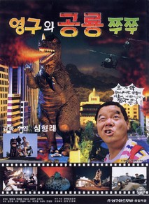 young-gu_and_dinosaur_zzu-zzu_poster_1993_02.jpg