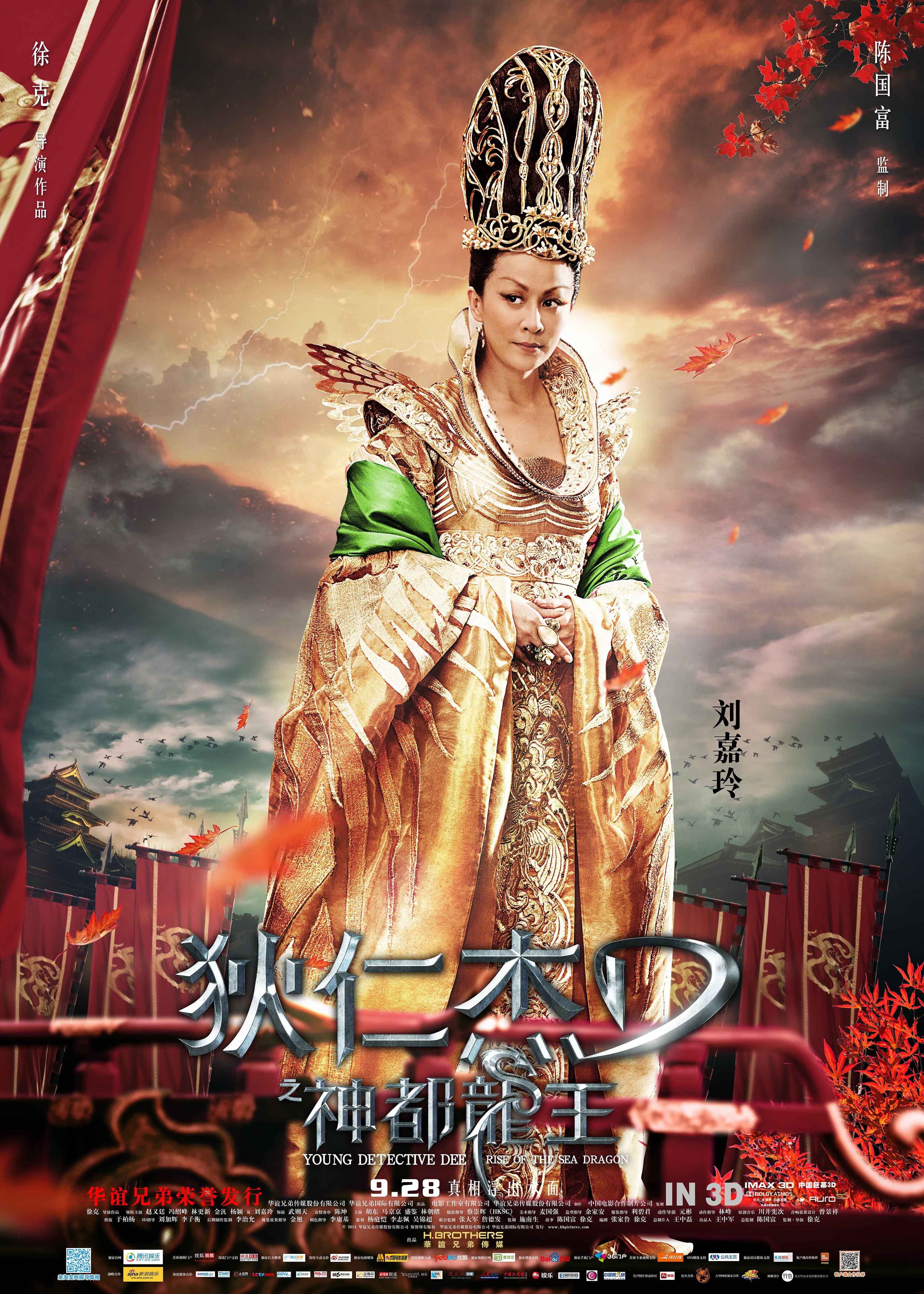 young_detective_dee_rise_of_the_sea_dragon_poster_2013_01.jpg