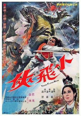young_flying_hero_poster_1970_01.jpg
