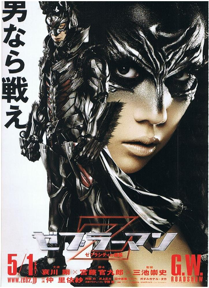 zebraman_2_attack_on_zebra_city_poster_2010_01.jpg