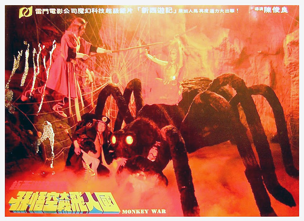 big_sister_spider_1982_01.jpg