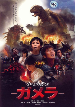 Image result for gamera the brave trailer